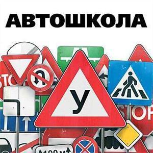 Автошколы Туголесского Бора