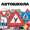 Автошколы в Туголесском Бору